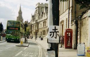 OxfordUK.jpg